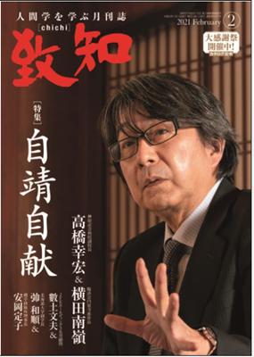 月刊誌致知2月号 表紙