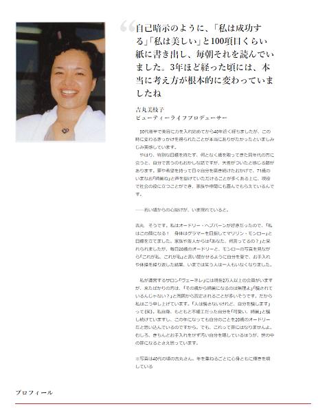 致知Web版に掲載の吉丸先生2